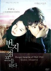 Bungee Jumping of Their Own [DVD R0] (2001) Byung-hun Lee, Eun...